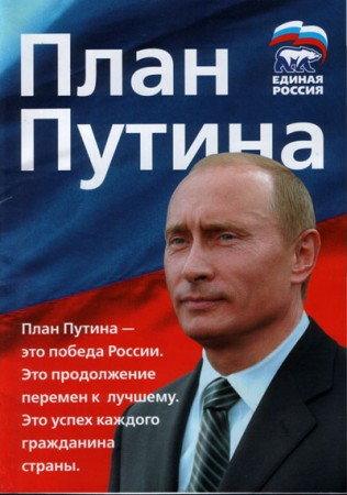 The Putin Plan - Russia's victory; an ever better life; the success of every Russian citizen.