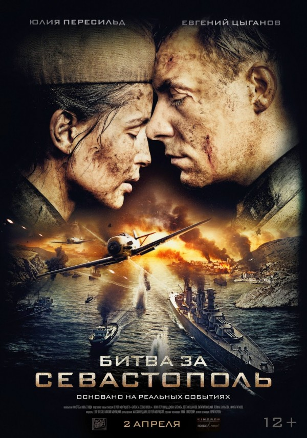 The Battle for Sevastopol, now showing in Russian theatres