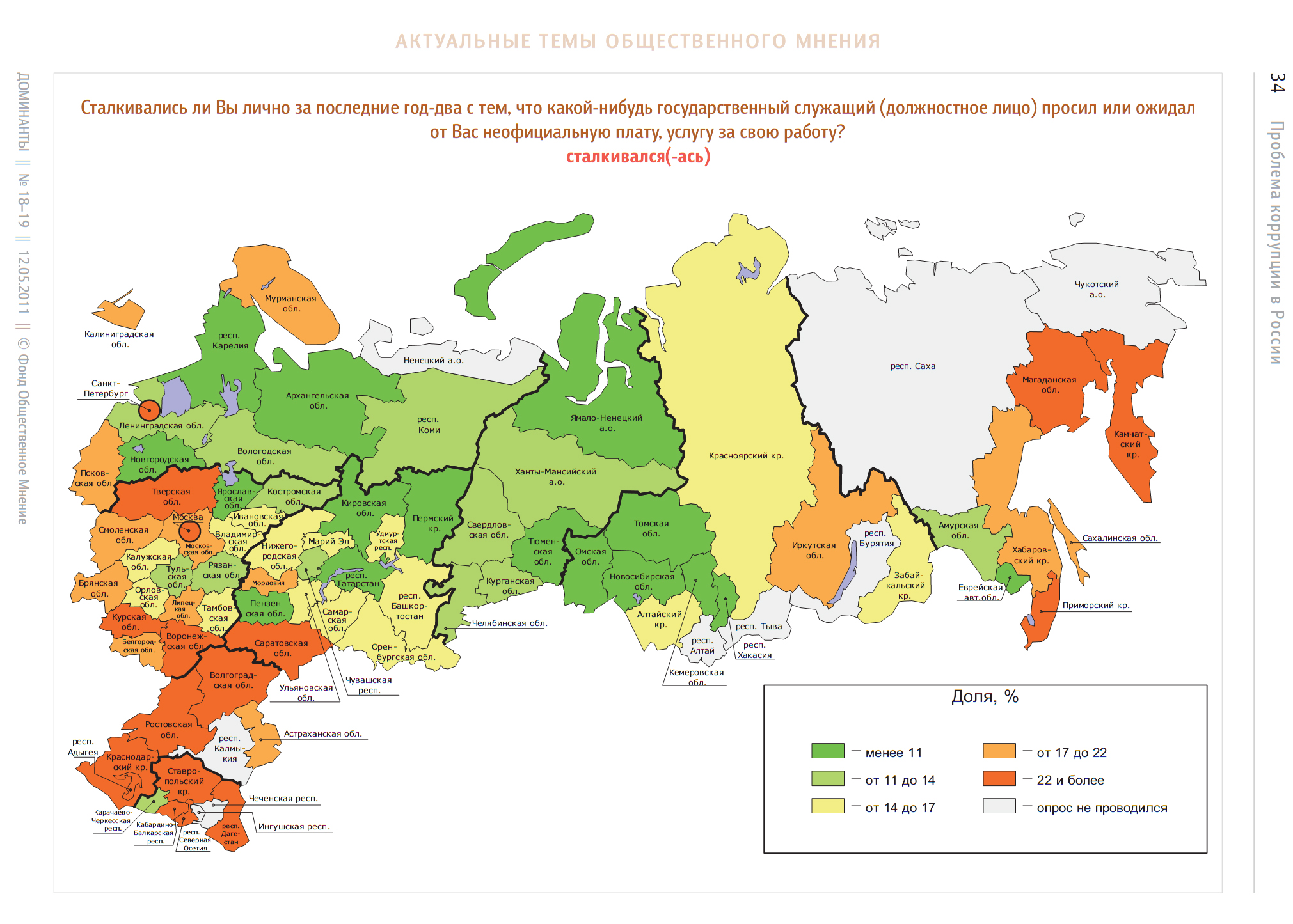 russia-corruption-map-2011-fom