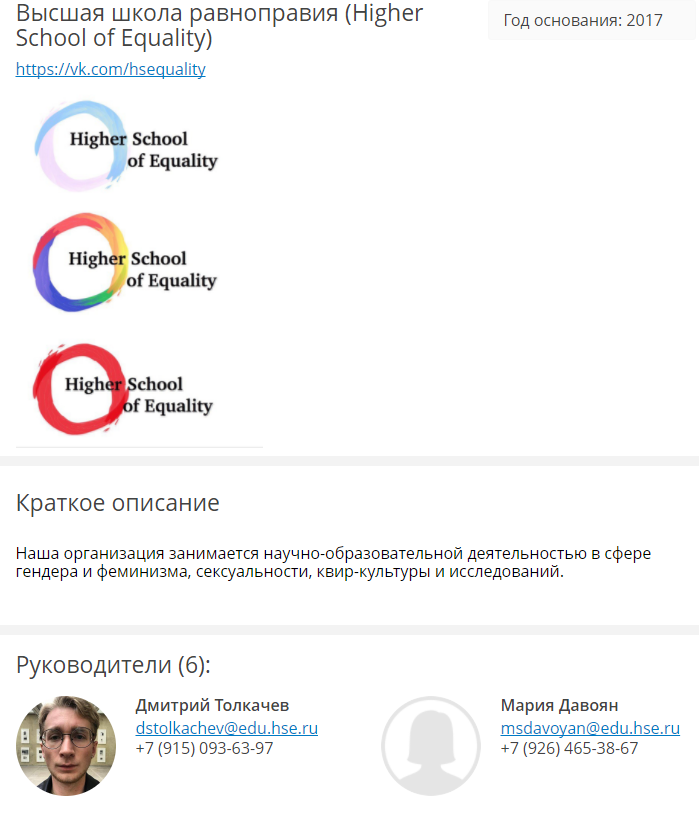 higher-school-of-equality