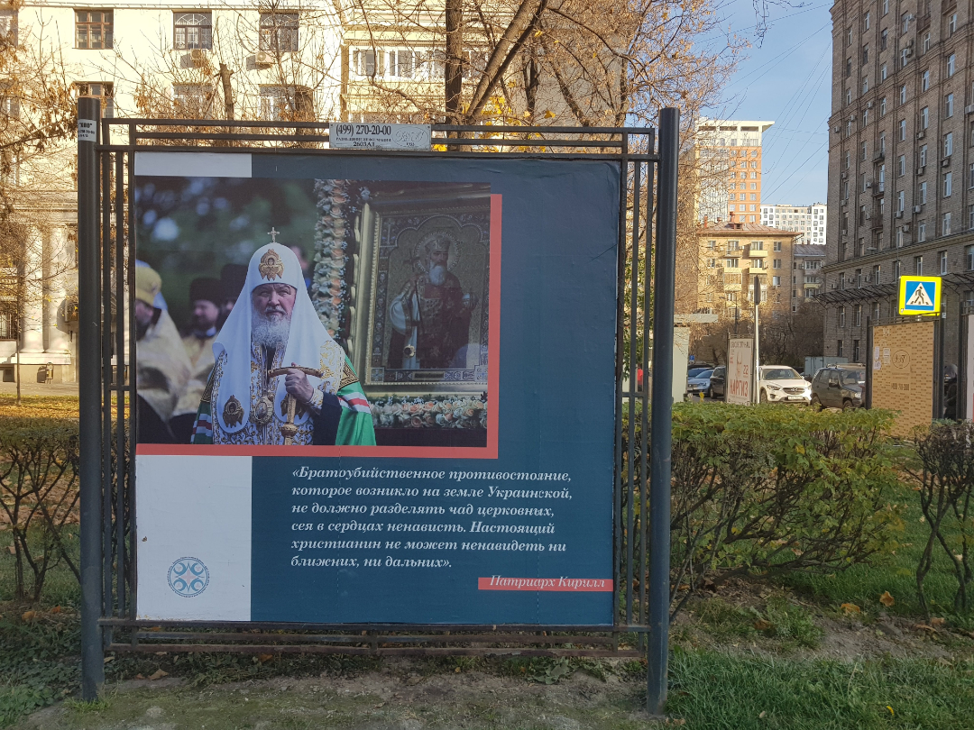 moscow-patriarch-ad-on-ukraine