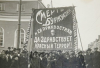 A Soviet 1918 photograph of Bolshevik banners proclaiming Red Terror and Death to the Bourgeoisie